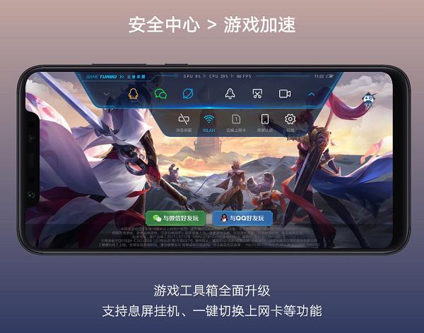 MIUI大升级:游戏玩家的福音