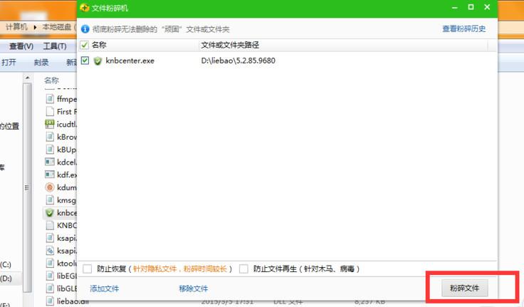 猎豹浏览器关掉安全防御模块的操作过程