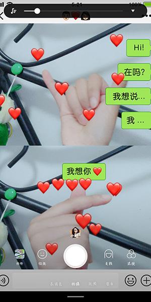 """Faceu激萌里""""我爱你""""特效使用过程讲解"""
