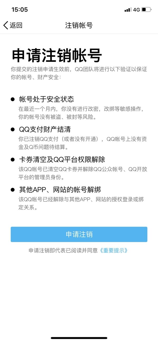 腾讯QQ for iOS正式迎来v7.9.9更新!