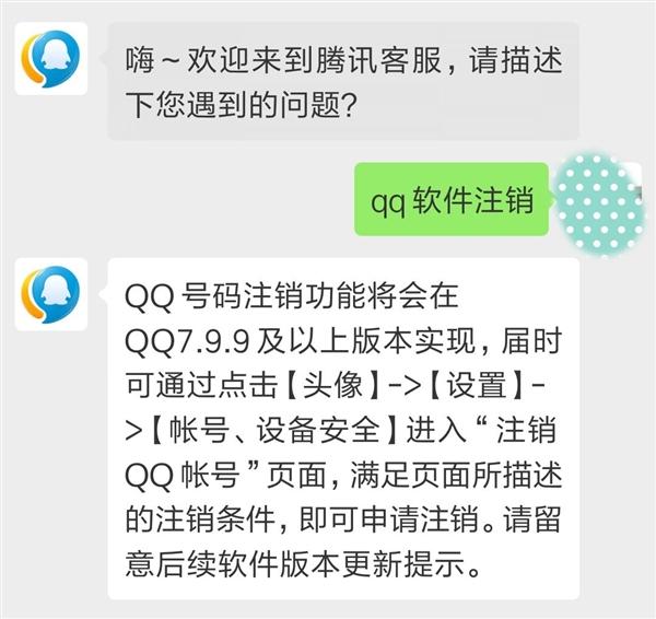 QQ号注销功能会于QQ 7.9.9及以上版本中实现