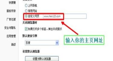 qq浏览器修改主页失败的处理操作
