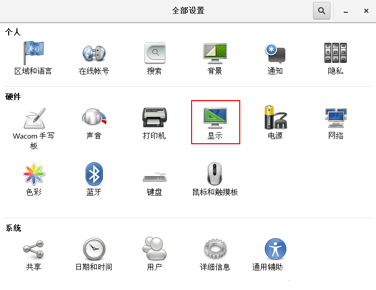 CentOS7.0设置屏幕分辨率的操作流程