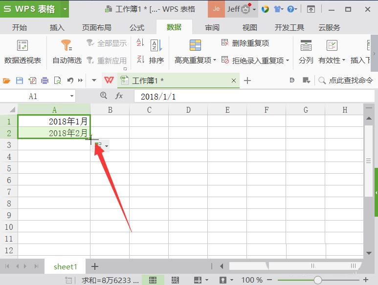 wps表格设置自动填充月份的图文操作