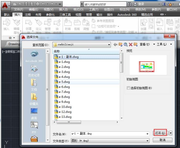 cad操作块的更改流程cad对齐提前图片