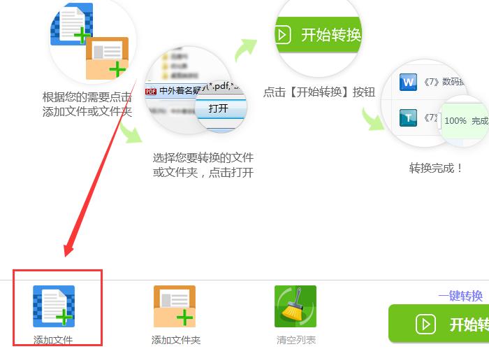 迅捷PDF转换器把Word文件转成Excel表格的图文操作