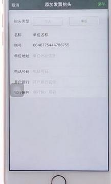 微信添加发票抬头的操作流程