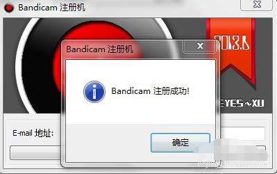 Bandicam给视频加水印的详细操作