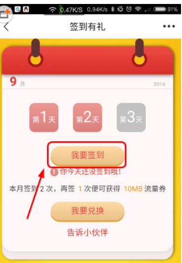 在浙江移动手机营业厅里签到领流量的具体操作截图