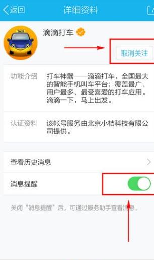 QQ生活服务进行设置删除的简单操作截图