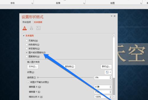 PPT设置文字显示图片原色的操作流程