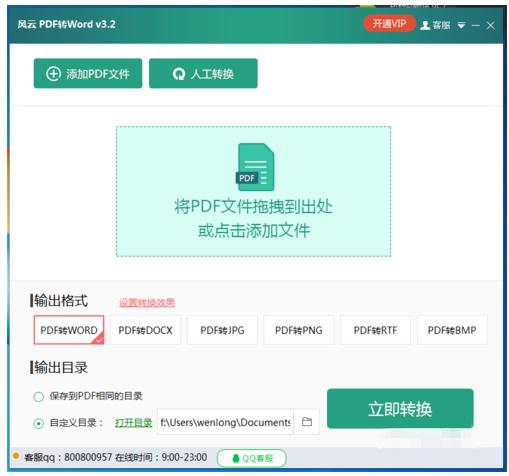 风云PDF转换器进行安装的操作流程