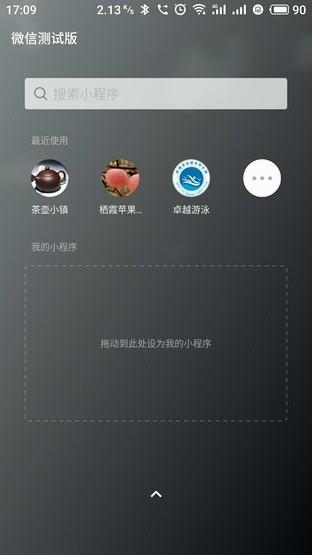 微信7.0.4內測版:徹底摒棄漂流瓶