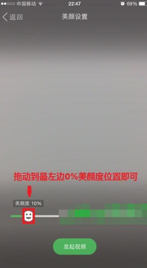 QQ关掉视频美颜的基础操作