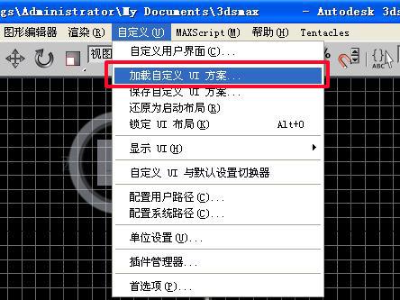 3dmax更改默认启动画面和界面颜色的操作流程