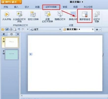 WPS添加演讲者备注的操作流程