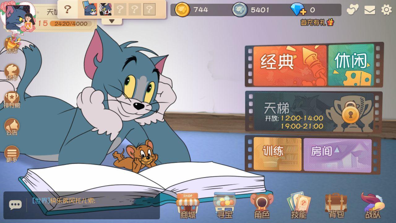 動漫 貓和老鼠 歡樂互動正式