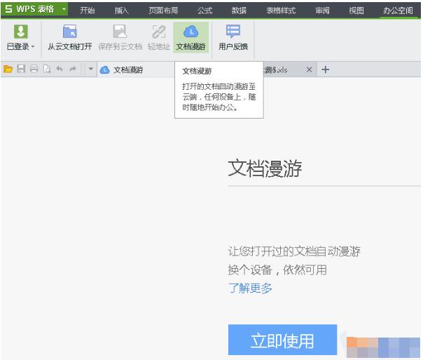 WPS文档漫游的使用操作过程介绍