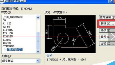 AutoCAD 2010设置建筑标注样式的基础操作截图