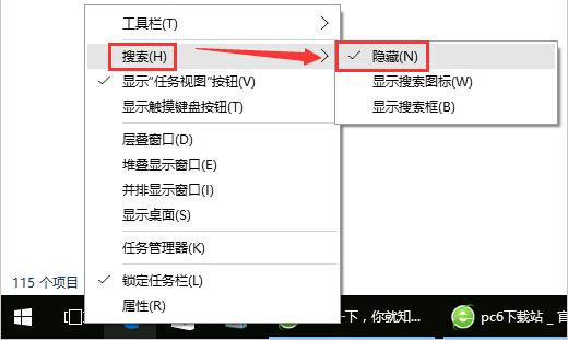 Win10关掉任务栏搜索框的基础操作Win10关掉任务栏搜索框的基础操作