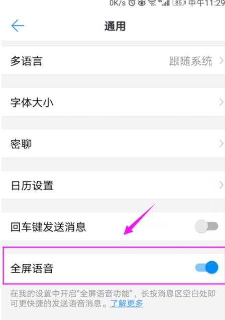 钉钉设置全屏语音的操作流程钉钉设置全屏语音的操作流程