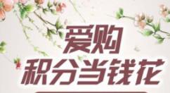 杭州移動集五花換話費的使用操作