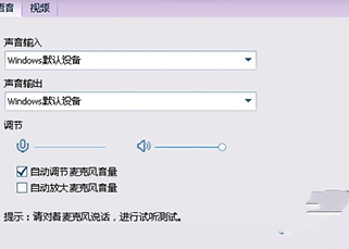 qq視頻沒聲音的處理操作qq視頻沒聲音的處理操作