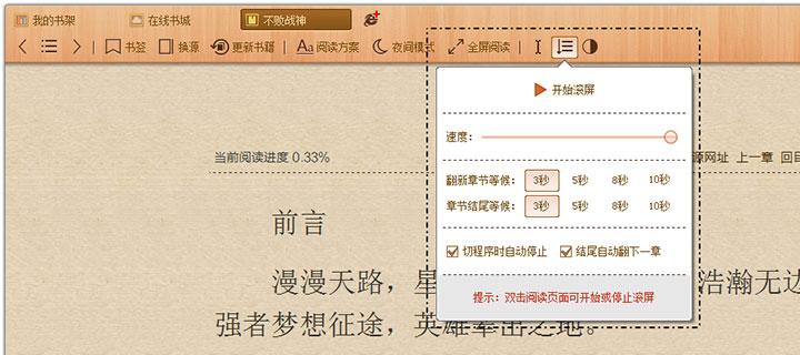 书荒小说阅读器设置自动滚屏的操作步骤截图