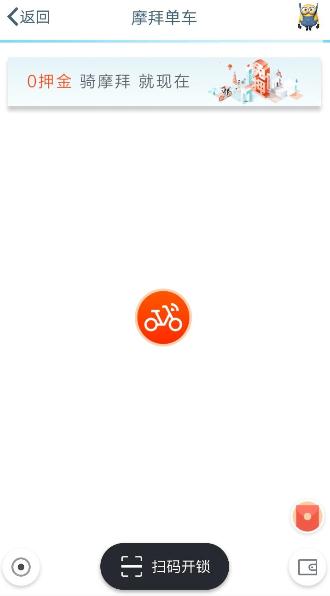 QQ钱包摩拜单车骑行领红包的操作流程截图