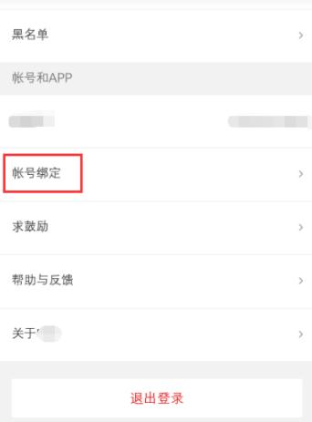 咕咚绑定QQ账号的操作流程截图