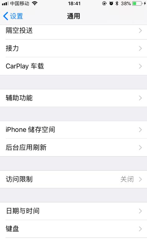 查看iPhone手机中各项操作步骤