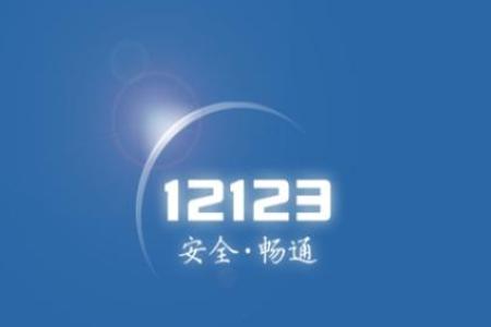 交管12123缴纳罚款的具体操作方法交管12123缴纳罚款的操作步骤