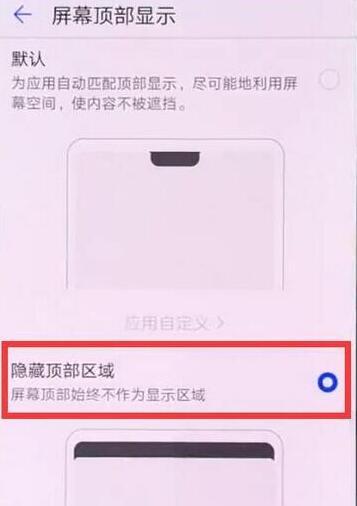 华为mate20pro隐藏刘海的图文操作