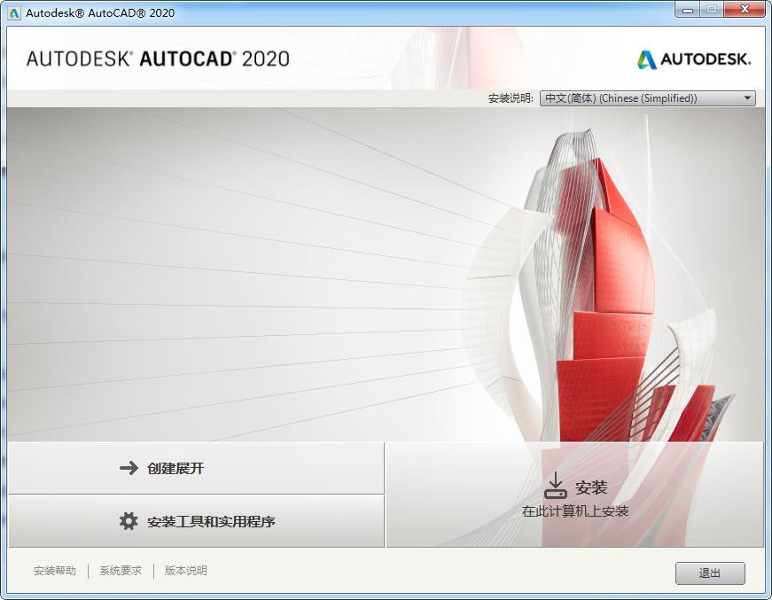 安装AutoCAD2020软件的操作步骤