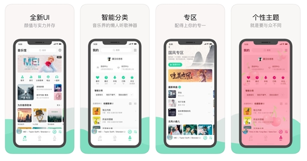 iOS版QQ音乐9.0.0来了:懒人听歌有福了