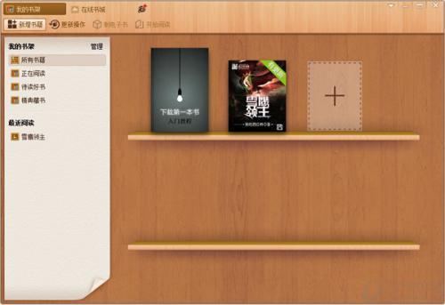 小说阅读器中查看目录的具体操作步骤