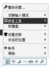 QQ拼音输入法打出偏旁的操作技巧QQ拼音输入法打出偏旁的操作技巧