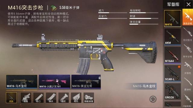 和平精英m416武器所有皮肤获取汇总一览