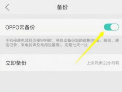 OPPO手机使用云服务备份的详细操作截图