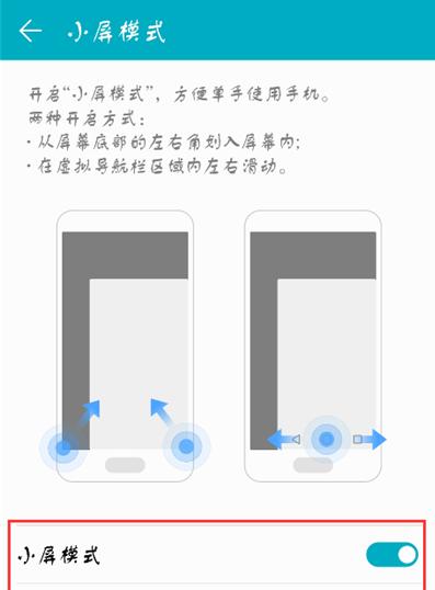 荣耀畅玩7c设置小屏模式的操作方法荣耀畅玩7c设置小屏模式的操作流程