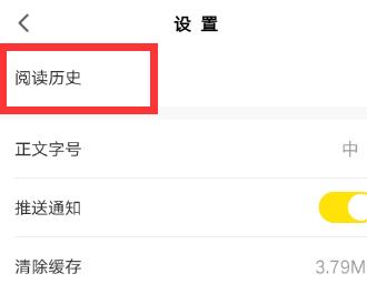 搜狐新闻清空历史阅读记录的操作步骤