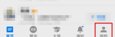 知乎更换邮箱的详细操作