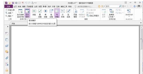 福昕PDF编辑器创建PDF表单的图文操作截图