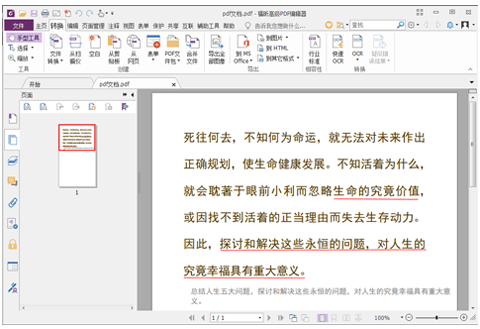 福昕PDF编辑器将多个PDF合为一个PDF文档的详细教程