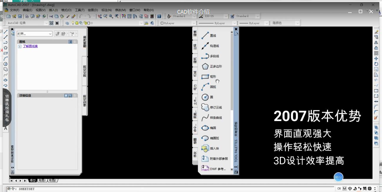 AutoCAD软件三大板块的详细操作介绍截图