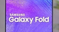 折疊設備Galaxy Fold得到工信部認證