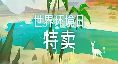 """回归大自然 steam""""世界环境日""""开启促销"""