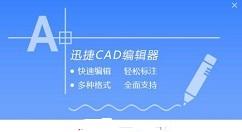 迅捷CAD编辑器选择设置线型的操作方法