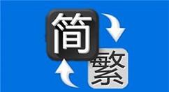 繁体字转换器在线转换的操作教程