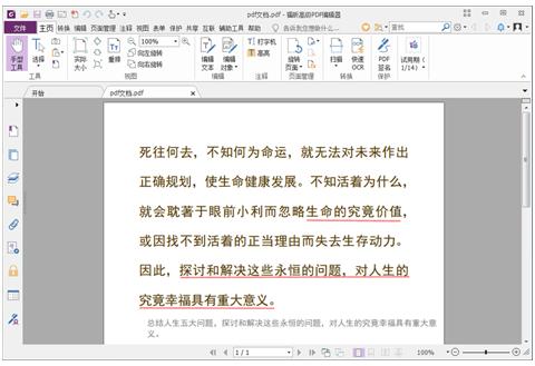 福昕PDF编辑器把PDF转为Excel的详细教程
